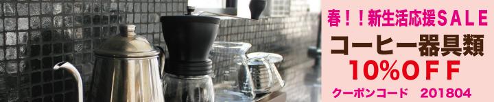 コーヒー器具類セール