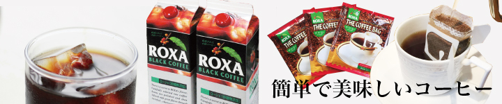 コーヒー3種類