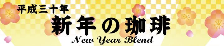新年の珈琲