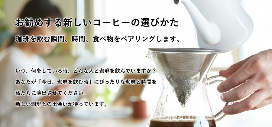 お勧めする新しいコーヒーの選びかた