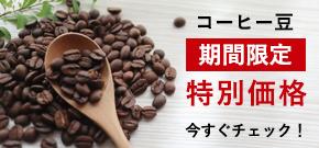 特価コーヒー