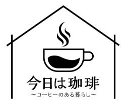 今日は珈琲 コーヒーのある暮らし