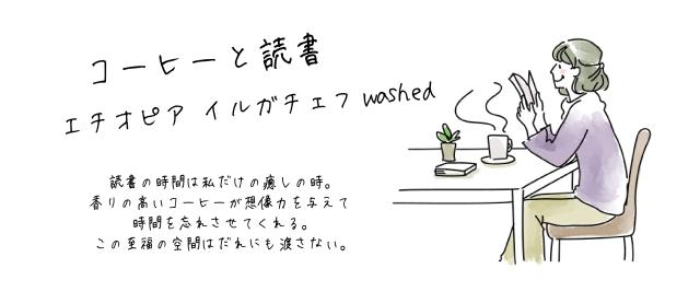コーヒーと読書