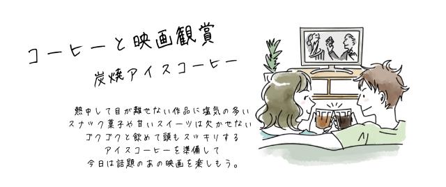 コーヒーと映画鑑賞