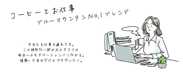 コーヒーとお仕事