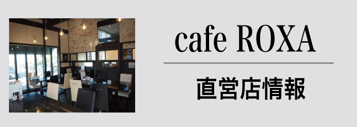 共和コーヒー店直営店紹介