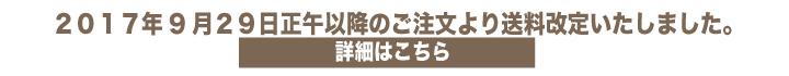 2017年10月送料改定のお知らせ