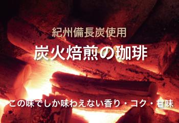 炭火焙煎珈琲特集